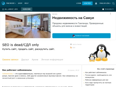 Изображение http://all-about-seo.livejournal.com/