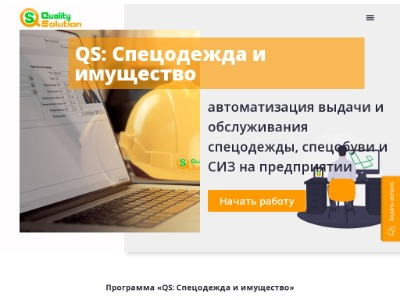 Скриншот сайта workwear.qsolution.ru