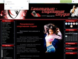 Скриншот сайта dancing-studio.at.ua
