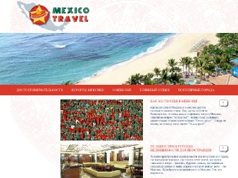 mexico-travel.net
