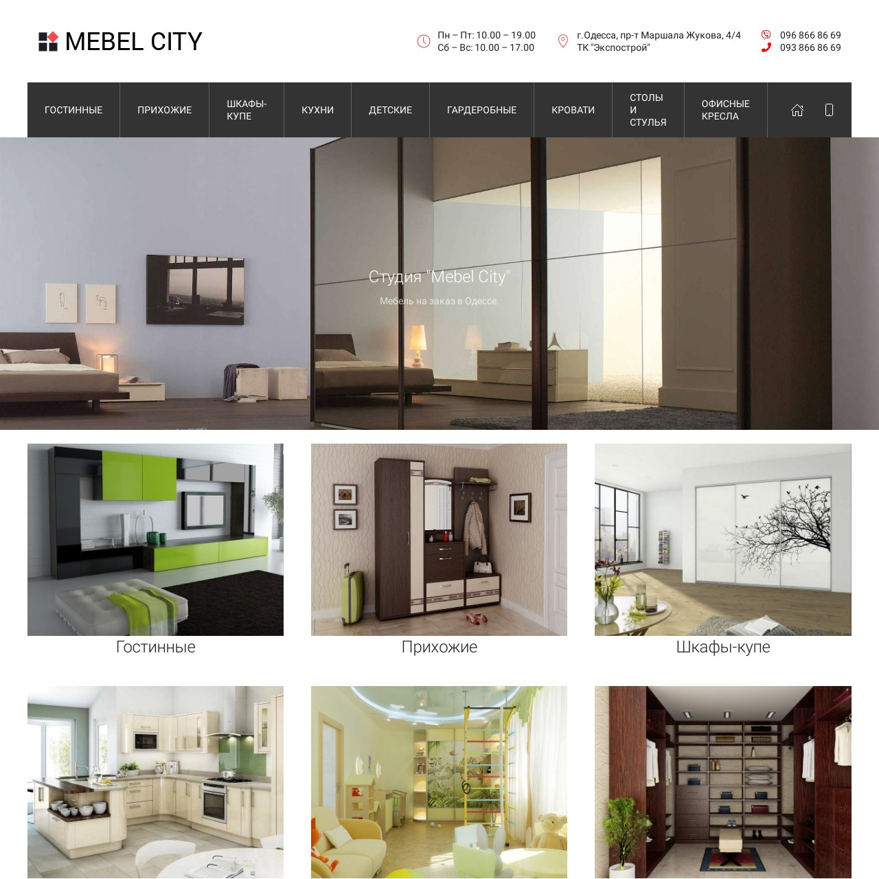 www.mebel-city.com.ua