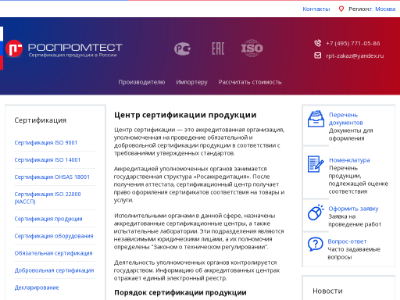 Screen rospromtest.ru