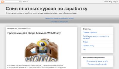 Программа для сбора бонусов WebMoney