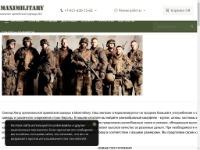Военная форма,снаряжение стран нато