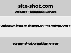 Скриншот для сайта 1change создается...