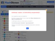 Скриншот для сайта FLASHOBMEN создается...