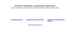 Скриншот для сайта belogorsk-shop.narod2.ru создается...