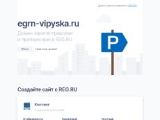 Скриншот для сайта egrn-vipyska.ru создается...