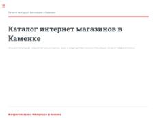 Скриншот для сайта kamenka.regionshop.biz создается...