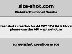 Скриншот для сайта proshki.ru создается...