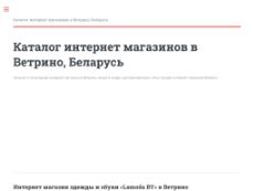 Скриншот для сайта vetrino.regionshop.biz создается...