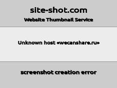 Скриншот для сайта wecanshare.ru создается...