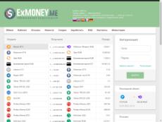 Скриншот для сайта Exmoney создается...