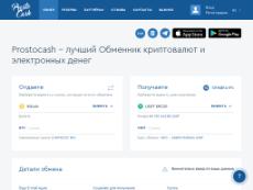 Скриншот для сайта Prostocash создается...