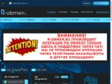 Скриншот для сайта R-obmen создается...