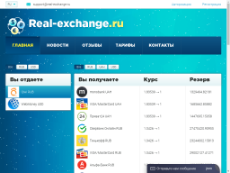 Скриншот для сайта Real-exchange создается...