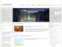Направления современной архитектуры и дизайн интерьера, архитектурные стили, дизайнерские конкурсы.