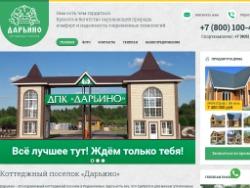 Коттеджный поселок Дарьино Ярославское шоссе