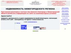 Недвижимость Нижнего Новгорода: АРЕНДА