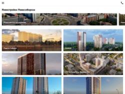 Новостройки Новосибирска и области