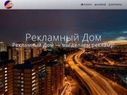 Реклама  Донецк, неоновая реклама Донецк