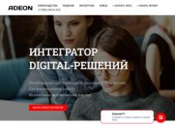 Разработка фирменного стиля, размещение рекламы, и др. РА Адеон.