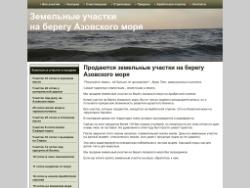 Земельные участки и пансионаты на Азовском море