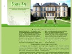 """""""Бежин Луг"""" - ландшафтное озеленение, ландшафтный дизайн москва"""