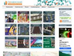 Пензенский строительный портал - www.pnzstroi.ru