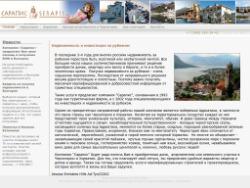 Недвижимость в Черногории.