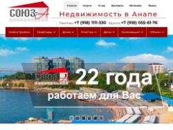 Недвижимость Анапа Союз, недвижимость в Анапе и Анапском районе.