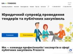 Гос. Тендеры Украины