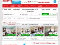 Жилфонд - недвижимость в Новосибирске