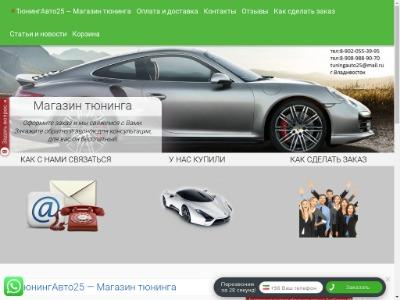 Скриншот сайта Интернетмагазин автотюнинга