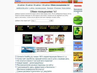 Скриншот сайта заработать денег