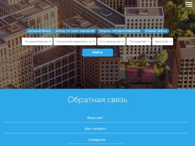 Офисная, складская и торговая недвижимость в Москве