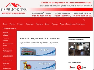 """Сервис-Клуб"" агентство недвижимости в Балашове"