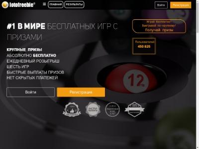 Скриншот сайта играй и выигрывай деньги