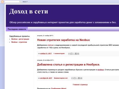 Скриншот сайта Лучшие проекты для заработка!