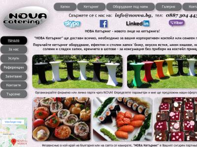 Скриншот сайта Catering! Кетъринг НОВА Кетъринг!