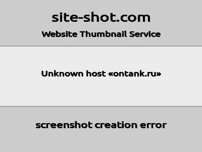 Скриншот сайта Танки Онлайн
