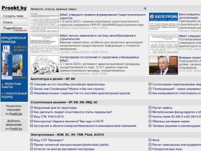 Белорусский форум строителей и проектировщиков
