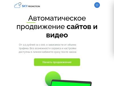 Скриншот сайта Тысяи Активных Рефералов на Ваши сайты