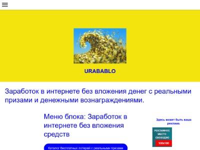 Скриншот сайта Каталог бесплатных лотерей с реальным выиграшем