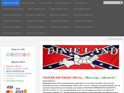 Скриншот сайта беспланый трафик на сайт,заработок в интернете,раскрутка сайта