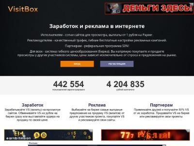 Скриншот сайта Рефералы. ВСЕМ,