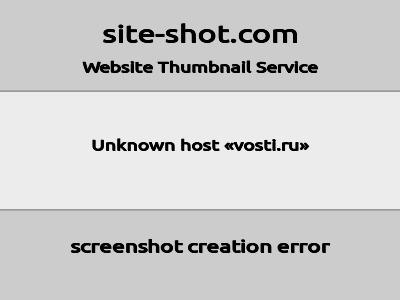 Скриншот сайта http://vosti.ru/