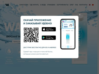 Скриншот сайта waterful.ru