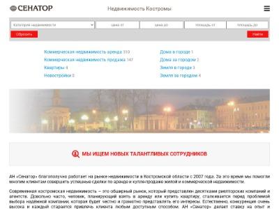 Агентство недвижимости г Костромы Сенатор