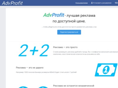 Скриншот сайта Новое расширение!